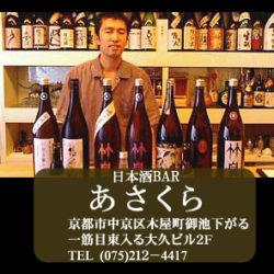 日本酒BARあさくら