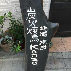炭火焼鳥Kanzo