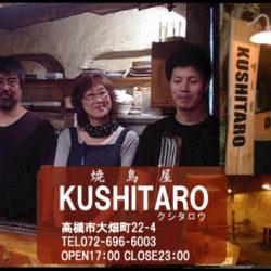 焼鳥屋 KUSHITARO