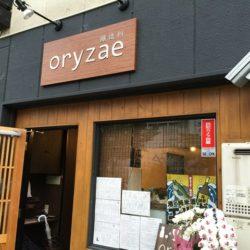 醸造科 oryzae