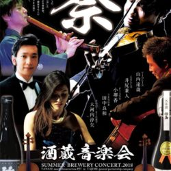 酒蔵音楽祭!2018開催!