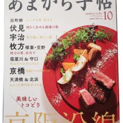 2019.10月号 あまから手帖にて紹介!